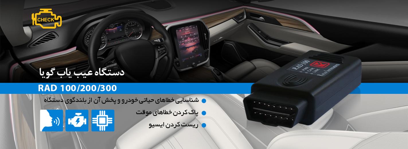 رایان خودرو اندیش
